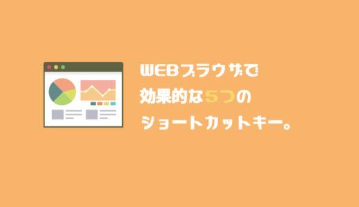 作業効率20%UP!!WEBブラウザの効果的ショートカットキー5選