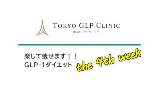 GLP1ダイエット4週目