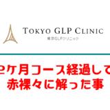 GLP1ダイエット2カ月後