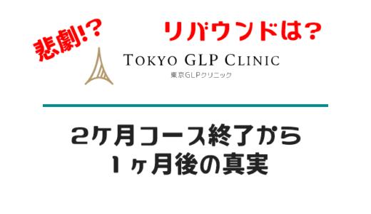 悲劇!?|GLP-1ダイエット終了から1ヶ月経過した今リバウンドは!?