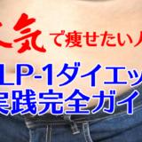 【本気で痩せたい人へ】GLP-1ダイエット実践完全ガイド|効果・注意点・心配事・料金などすべて