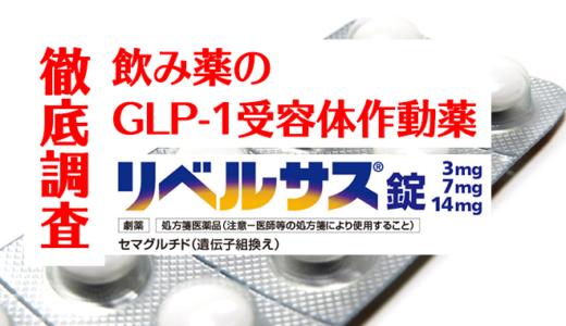【革命!?】経口GLP-1受容体作動薬「リベルサス」販売時期・効果・値段を調査