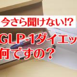 【今さら聞けない】GLP-1ダイエットって何?徹底的に調査してみた