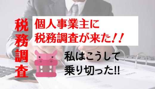 【まとめ】個人事業主に税務調査が来た時の対策