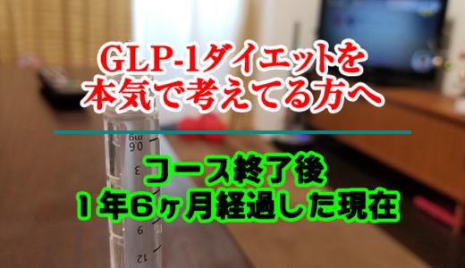必見|GLP-1ダイエット終了から1年半経過した今は!?